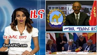 Eritrean News ( November 15, 2017) |  Eritrea ERi-TV