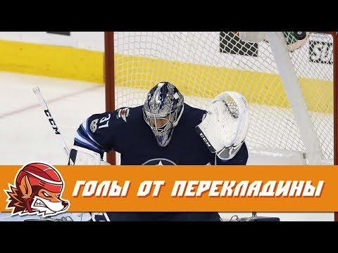Топ-10 самых эффектных голов от перекладины в НХЛ