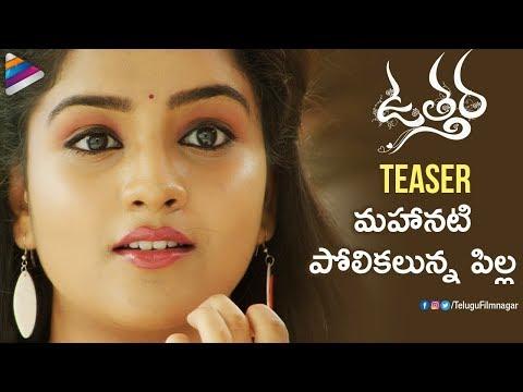 Utthara Telugu Movie Teaser | Sreeram | Suresh Bobbili | 2018 Latest Telugu Movies |Telugu FilmNagar