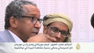"""احتفاء رسمي وجماهيري بالفيلم الموريتاني """"تمبكتو غضب الطيور"""""""