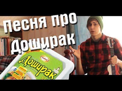 Лагерные песни - Дед Максим