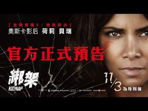【綁架】官方正式預告 11.3(五)│惹龍惹虎千萬別惹最強老母!