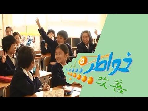 خواطر 5 - الحلقة 8 - مدارس غير Music Videos