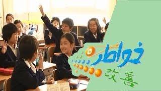 خواطر 5   مدارس غير - الحلقة 8 (كاملة)