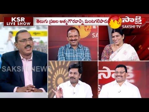 KSR Live Show: ఎన్టీఆర్కు రెండోసారి చంద్రబాబు వెన్నుపోటు..! - 7th January 2019