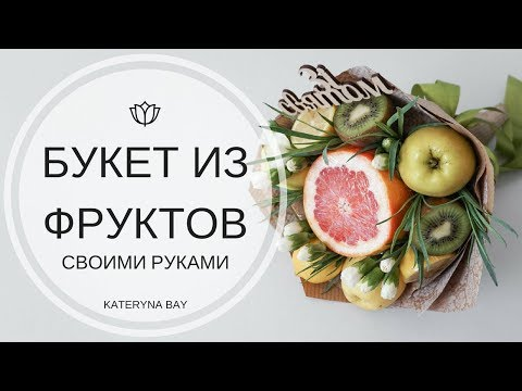 БУКЕТ ИЗ ФРУКТОВ СВОИМИ РУКАМИ | Making BOUQUET with fruits I How to make Edible Fruit Bouquet
