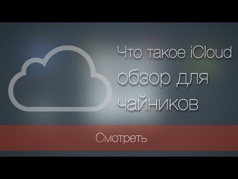 Что такое iCloud. Полный обзор