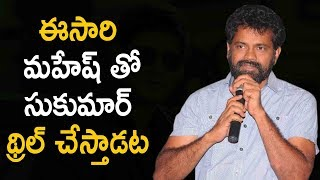 Sukumar To Ready Different Script For Mahesh Babu | Latest Telugu Movie News