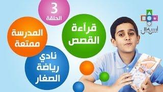 أشكال الحلقة 3 | مهارة قراءة القصص | زيارة نادي رياضة الصغار | المدرسة ممتعة