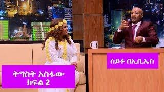 Seifu on EBS Enechewawet program Host Tigist part 2
