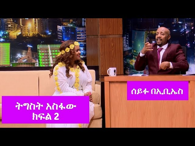 Seifu on EBS: Interview With Journalist Tigest Asfaw Part 2