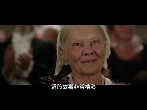 【女王與知己】幕後花絮:故事篇-11月3日 忘年之交