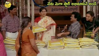 Rajendra Prasad Fan Of Mega Star Comedy Scene | #Rajendraprasad | Express Comedy Club
