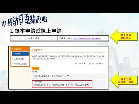0514特定工廠登記申請教學宣傳動畫納管 中集