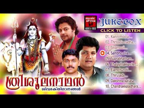 Hindu Devotional Songs Malayalam   Trishoolanadhan   Shiva Devotional Songs   Audio Jukebox video