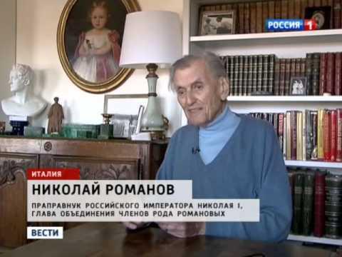 Николай Романов о возвращении Крыма. Эксклюзив Вестей