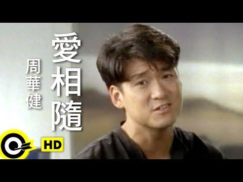 周華健 Wakin Chau【愛相隨 Love follows us】Official Music Video