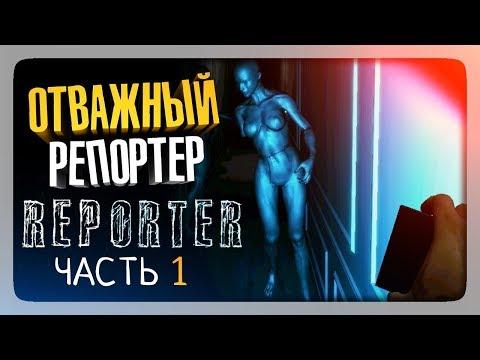 ОТВАЖНЫЙ РЕПОРТЕР! ✅ Reporter Прохождение #1
