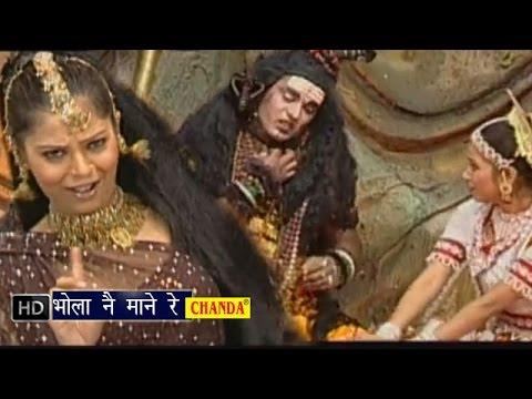Bhola Nai Mane Re Nai Mane    भोला नै माने ने     Anuja    Shanaz Akhtar    Hindi Shiv Bhajan