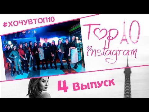 """4 выпуск! Top 10 instagram! Проект года! """"Японское шоу""""!"""
