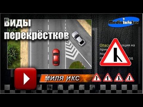 Автомобильные дороги: Виды перекрестков