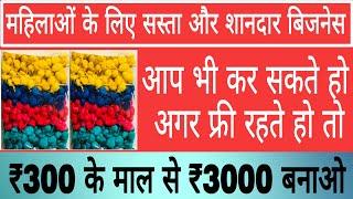 ऐसा बिजनेस दिन में ₹300 के माल से ₹3000 बनाओ | महिलाओं के लिए तो वरदान साबित हो सकता है यह बिजनेस