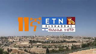 The 11th round Israel Tour - Elshadai Television Network - AmlekoTube.com
