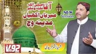 Shahbaz Qamar Faridi II Aaqa Meriyan Akhiyan II Must Watch This Naat II Sadiq Abad