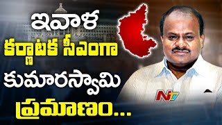 HD Kumaraswamy To Take Oath As Karnataka CM Today At 4:30pm || Karnataka Politics