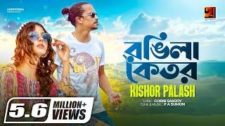 Bangla Song 2017   Rongila Koitor   by Kishor Palash   Official lyrical Video   ☢☢ EXCLUSIVE ☢☢