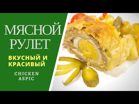Мясной рулет: вкусный и красивый - Meat Loaf