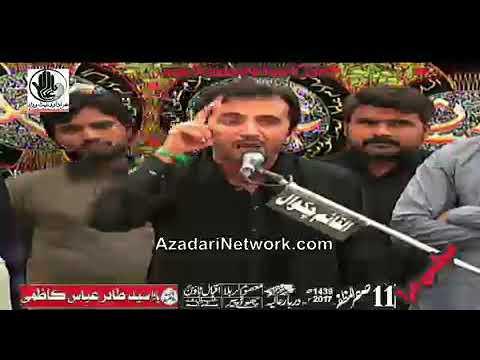 Zakir Qamar Naqvi || Majlis 11 Safar 2017 Chota Peer Rawalpindi ||