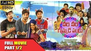 Veeri Veeri Gummadi Pandu Latest Telugu Full Movie 2016 Part 1/2   Rudra, Sanjay,   Volga Video