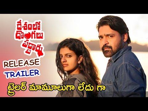 Desamlo Dongalu Paddaru Release Trailer || Latest Telugu Movie 2018 - SahithiMedia