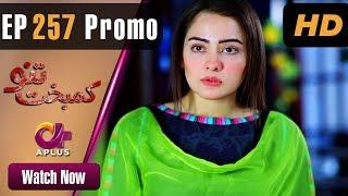 Kambakht Tanno - Episode 257 Promo | Aplus ᴴᴰ Dramas | Tanvir Jamal, Sadaf Ashaan | Pakistani Drama