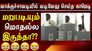 vadivelu election comedy vadivelu comedy at election booth tamil news live