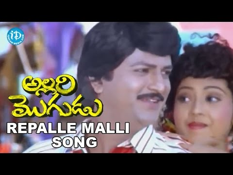 Repalle Malli Murali Song - Allari Mogudu Movie | Mohan Babu | Ramya Krishna | Meena video