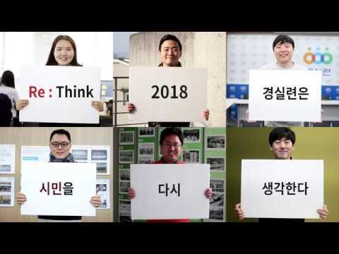 2018 경실련, 시민을 다시 생각하다