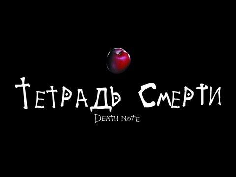 Death Note/Тетрадь Смерти (Дублированный Трейлер)