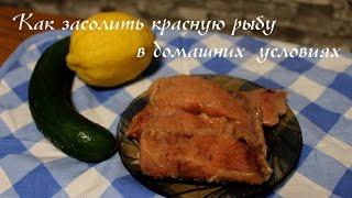 Как быстро и вкусно засолить горбушу в домашних условиях. Очень простой рецепт засолки красной рыбы!