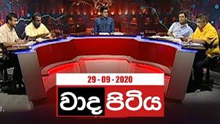 Wada Pitiya | 29th September 2020 ( වාද පිටිය )