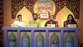 Shurer Doria 2017 EP 02    Iqbal HJ    Deepto TV    Ramadan Reality Show