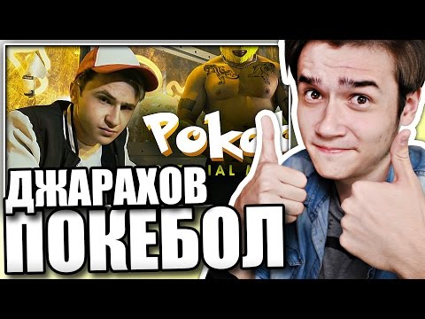 Реакция на Эльдар Джарахов - ПОКЕБОЛ (Успешная Группа)