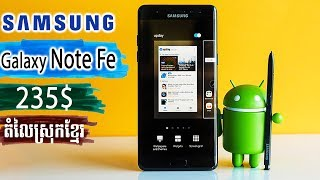 galaxy note fe review -khmer shop-galaxy note fe price - galaxy note fe specs - galaxy note fe khmer