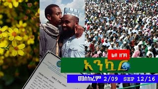 Ethiopia - Ankuar : - Ethiopian Daily News Digest (New Year & Eid Special) | September 12, 2016