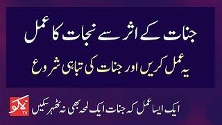 Shaitan Jinnat Kay Asar Say Nijat Ka Amal │Jinnat Say Chutkara Panay Ka Amal In Hindi/Urdu