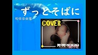 【松任谷由実】ずっとそばに(歌詞付き)by桃乃花