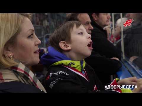 """Добрые дела """"Авангарда"""". Как Саша Карачинцев побывал на хоккее и познакомился с командой"""