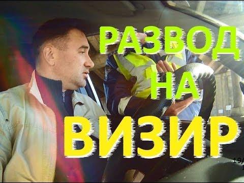 ГАИ Украина - ВИЗИР - Дайте хоть посмотреть документы!!!