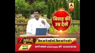 गुरूजी: जानिए, आपका विवाह कब होगा ? | ABP News Hindi